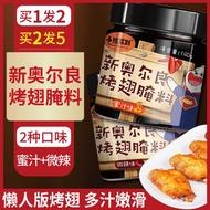 【Japanese Seasoning】Spot Goods#New Orleans Pickles Household Pickles Grilled Wings Ingredients Chicken Wings Powder Hone