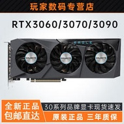 【小洋】RTX3060 12G/3070/3090電競游戲電腦獨立顯卡臺式顯卡新品嘗鮮