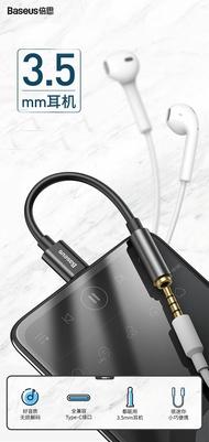【支援無損】Baseus 倍思 Type C 轉 3.5mm DAC獨立音效晶片 耳機轉接器/轉接頭/HTC