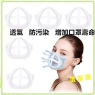 有個小舖:口罩支架 內墊支撐架 3D立體透氣 mask holder 防污染內托 防悶支架 成人男女兒童 口罩內墊