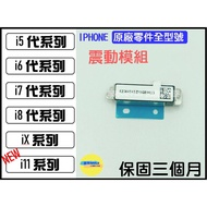 🔧【IPHONE全型號】原廠拆機零件 震動 震動模組 iPhone 6 7 8 X全系列