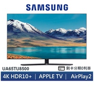 SAMSUNG 三星 UA65TU8500 65吋 4K HDR 液晶電視 65TU8500 送安裝