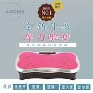 【Saosis】S曲線超級擺動魔力板
