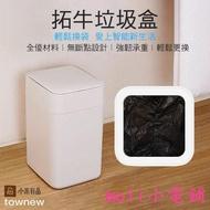 小米拓牛 townew 垃圾袋 小米有品 垃圾盒 自動更換 拓牛智能垃圾桶專用垃圾袋 【恬恬優品】