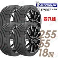 【Michelin 米其林】PILOT SPORT 4 SUV PS4SUV 運動性能輪胎_四入組_255/55/18(車麗屋)