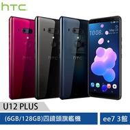 HTC U12 Plus (6GB/128GB)四鏡頭旗艦機 [ee7-3]