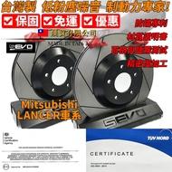 Mitsubishi 三菱 LANCER GRAND 車系 加大碟 碟盤 原廠碟 劃線碟