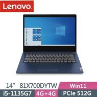 『華克電腦』Lenovo IdeaPad Slim 3i 14吋 i5-1135G7 四核 SSD效能輕薄筆電(藍)