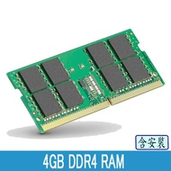 ACER筆電加購配件 4GB 8GB  NB-DDR4 RAM 記憶體 (含安裝)