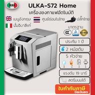 เครื่องชงกาแฟอัตโนมัติ เครื่องทำกาแฟอัตโนมัติ อูก้า ULKA-S72 Home (Automatic Coffee Machine)