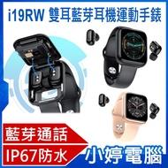 【小婷電腦*智慧手錶】全新 SW-09 藍芽耳機智慧手錶 1.54吋螢幕 藍芽通話 IP67防水 心率測量 運動計步
