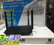 [COSCO代購] C124242 ASUS雙頻無線分享器 RT-AC1300G+AC1300/支援MU-MMO
