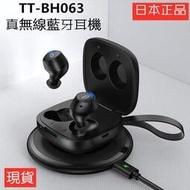 【現貨】TaoTronics Duo Free+ TT-BH063無線藍牙耳機 雙耳 入耳式 運動防汗真無線藍牙耳機