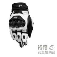 ASTONE LC-01 真羊皮質 LC01 碳纖維防護  白黑色 防摔短手套 透氣 止滑 (法國品牌)《裕翔》