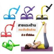 เชือกออกกำลังกายแบบยืดหยุ่น ยางยืดออกกำลัง เชือกโยคะ เชือกยางยืด เชือกออกกำลังกายยืดหยุ่น โยคะ เชือกยางยืดโยคะ ยางยืดออกกำลังกาย ยางยืดออกกำลังกายโยคะ เชือกออกกำลังกายโยคะ เชือกยางยืดออกกําลังกายโยคะ ยางยืดออกกําลังกาย เชือกดึงออกกำลังกายโยคะ