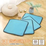 6D氣對流透氣涼墊【單人座】現貨 一件可超取 降溫神器 辦公椅墊 沙發墊 車墊 客廳座墊 沐眠家居