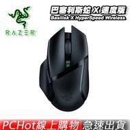 RAZER 雷蛇 Basilisk X HyperSpeed 巴塞利斯蛇 X 速度版 藍芽無線電競滑鼠