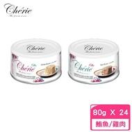 【Cherie 法麗】全營養主食罐-幼貓慕斯 80g(24入1箱)