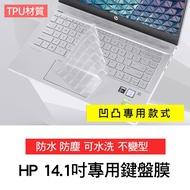 HP 惠普 14s-dq1009TU 14s-dq1011TU 14.1吋 鍵盤保護套 鍵盤套 鍵盤膜