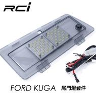 福特 FORD KUGA LED 尾門燈 行李箱燈 後車廂燈 後門燈 總成式