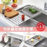 【日本新瀉燕三條】3WAY日本製 304不鏽鋼瀝水/調理架(可折疊收納)