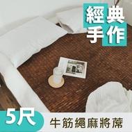 【絲薇諾】經典炭化牛筋繩麻將涼蓆/竹蓆(雙人5尺)