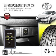 T6r【ORO W417-TA】Toyota、Lexus車系專用 盲塞型 胎壓偵測器 {自動定位款} BuBu車用品