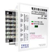 東元ATS ATSH-2030M-1家用電源自動切換開關