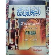 Kitab An Nahwu Al Wadih Juz 3 / Nahwu Wadih The Cheapest Nahwu Science