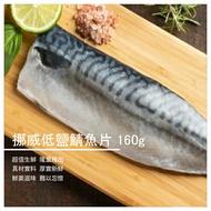 【揚海水產】頂級挪威低鹽漬 真鯖魚片 160g