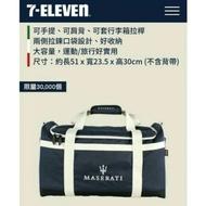 瑪莎拉蒂旅行袋 雨傘 毛毯商品分別出售或是套餐價