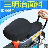 四季通用電動車座套坐墊套防曬隔熱透氣雅迪電動自行車座墊套 618年中鉅惠