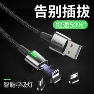 Baseus倍思 鋅磁安卓/蘋果/Type-C傳輸線 手機磁吸線 快充線 磁吸充電線
