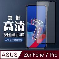 最高規格玻璃 ASUS ZENFONE 7 PRO 保護貼 防指紋款 透明