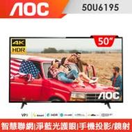 AOC 50型 4K HDR聯網液晶顯示器50U6195+視訊盒