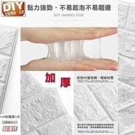 【Ainmax 艾買氏】乳白色 無重金屬防水立體 壁貼 無痕(70 x 77防撞3D 泡棉 壁紙 隔音泡棉)