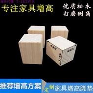 定制            木塊桌腳墊椅子腳腿墊防滑實木墊腳桌子腿床腳墊高塊木頭加高