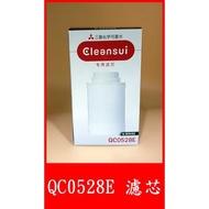 現貨 三菱 cleansui 淨水器 濾芯 QC0528E 適用 Q303 Q302E (產地:日本)