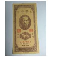 金門39年5角紙鈔.黄紙.品相如圖.保真