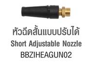 ZINSANO - หัวฉีดสั้นแบบปรับได้ เครื่องฉีดน้ำแรงดันสูง BBZIHEAGUN02 รุ่น VIO, VIP, BC614-TSS,ZNT8.14,XMT11.15,HRK15.20