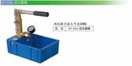瘋狂買 台灣品牌 FUNET SY-25A 試水壓機 測試壓力達30KG 附塑膠箱 居家冷熱水配管測試壓接管漏水 特價