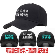 ❀◐Creative text hat men and women in China have not been drunk personality T-shirt accessories INS Super Fire baseball