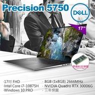 (商用)Dell Precision 5750行動工作站(i7-10875H/8G/512G SSD/RTX3000/W10)