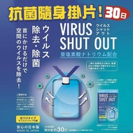 免運費!【10倍點數】防疫抗菌 日本 抗菌隨身掛片 VIRUS SHUT OUT 30日 除菌 抑菌【青春上揚】