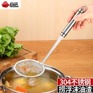 304不銹鋼漏勺油脂過濾網篩家用隔油勺廚房濾油漏網勺笊籬1入