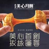 美心 拔絲蓮蓉月餅(45gx8入)