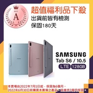 【SAMSUNG 三星】福利品 Galaxy Tab S6 LTE 10.5 128GB(T865)