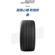 【台中連豐輪胎】Michelin米其林 225/45-19 PS4S  Mazda6車友優惠