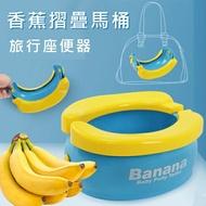 香蕉 兒童坐便器 兒童馬桶 旅行坐便器 幼兒座便器 小孩馬桶圈 學習馬桶 攜帶坐便器 車用【塔克】