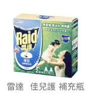 雷達 佳兒護 液體電蚊香 補充瓶 (2入裝)雷達液體電蚊香(45ml*2入)